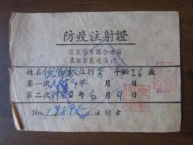 1950年霍乱伤寒混合疫苗 浓缩霍乱疫苗防疫注射证(苏南行政区)