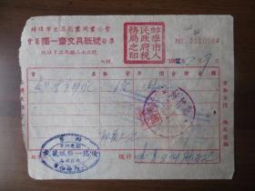 1952年蚌埠市文具商业同业公会二马路372号独一斋文具纸号发票(贴加字改值印花税票)