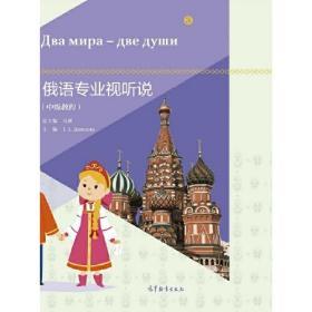 俄语专业视听说中级教程