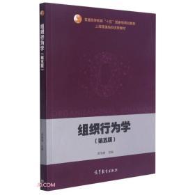 组织行为学(第五版)