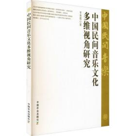 中国民间音乐文化多维视角研究