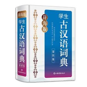 辞海版·学生古汉语词典(第四版)