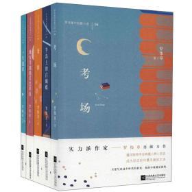 罗伟章中短篇小说(全5册)
