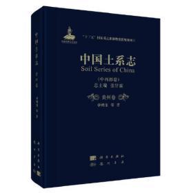 中国土系志·贵州卷