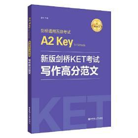 新版剑桥KET考试写作高分范文(适用新版考试剑桥通用五级考试A2 Key for Schools)