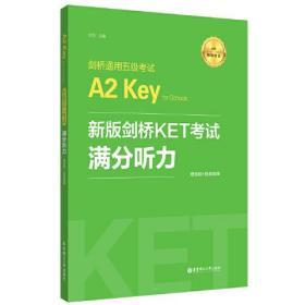 新版剑桥KET考试满分听力(适用新版考试剑桥通用五级考试A2 Key for Schools)