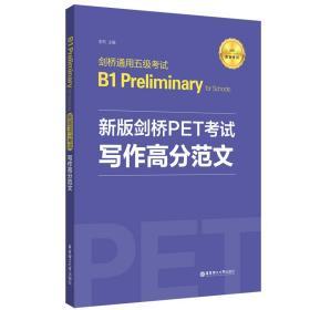 新版剑桥PET考试写作高分范文(适用新版考试剑桥通用五级考试B1 Preliminary for Schools)