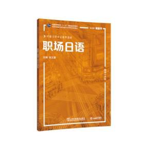 日语专业本科生教材:职场日语(一书一码)
