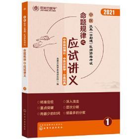 中医执业含助理医师资格考试命题规律之应试讲义 全七册