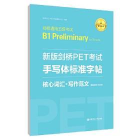 新版剑桥PET考试手写体标准字帖(核心词汇+写作范文适用新版考试剑桥通用五级考试B1 Preliminary for Schools)
