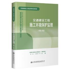 交通建设工程施工环境保护监理(第2版)