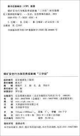 """煤矿安全行为规范养成新编""""三字经"""""""