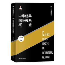 中华经典国际关系概念(当代国际政治丛书)