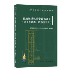 建筑起重机械安装拆卸工(施工升降机、物料提升机)
