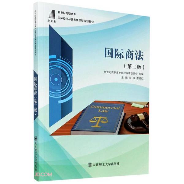 国际商法(第2版新世纪高职高专国际经济与贸易类课程规划教材)