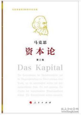 资本论第三卷