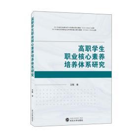 高职学生职业核心素养培养体系研究 王敏 著   武汉大学出版社