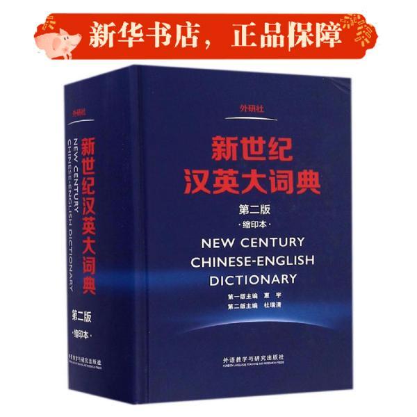 新世纪汉英大词典(第二版)(缩印本)