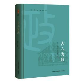 中华人物故事:古人为政(精选于谦、魏徵、包拯等历史人物治国理政智慧,锻造大国之基)
