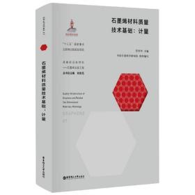 石墨烯材料质量技术基础:计量