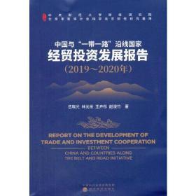 中国与一带一路沿线国家经贸投资发展报告(2019-2020年)
