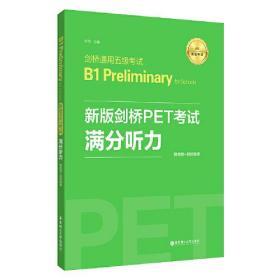 新版剑桥PET考试满分听力(适用新版考试剑桥通用五级考试B1 Preliminary for Schools)