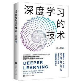 深度学习的技术