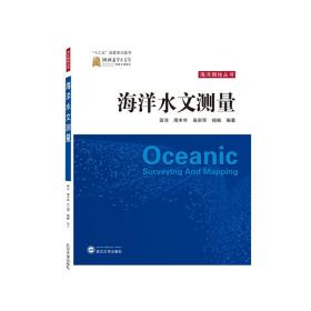 海洋水文测量