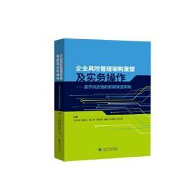 企业风险管理架构重塑及实务操作