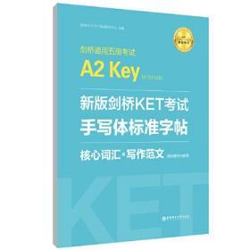新版剑桥KET考试手写体标准字帖(核心词汇+写作范文适用新版考试剑桥通用五级考试A2 Key for Schools)