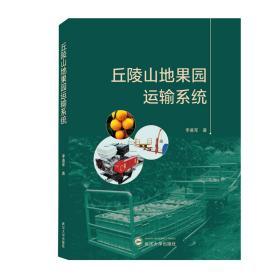 丘陵山地果园运输系统  李善军 著 武汉大学出版社