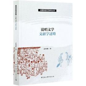 说唱文学文献学述略 中国说唱文艺研究丛书