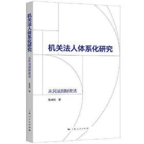 机关法人体系化研究:从民法到财政法