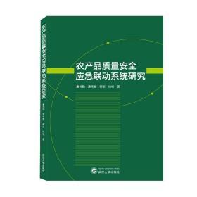 农产品质量安全应急联动系统研究  武汉大学出版社 唐伟勤、唐伟敏、邹丽、徐恒 著