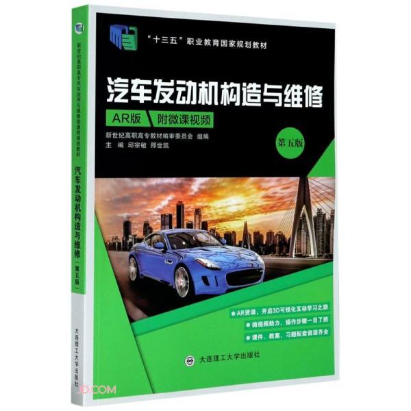 汽车发动机构造与维修(第5版AR版十三五职业教育国家规划教材)
