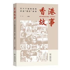 """香港故事——五十个独特视角讲述""""百变""""香港"""