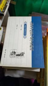 《周易》经传与易学史新论【2001年一版一印】  q04