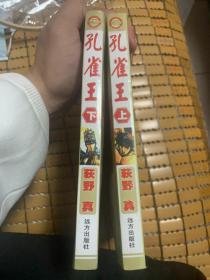 漫画 孔雀王(上下)     八30