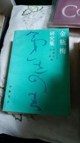 金瓶梅研究集【1988年一版一印】  q02
