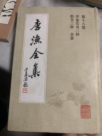 李渔全集第十八卷【精装】             b38-3