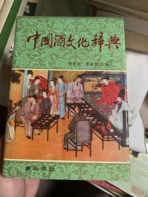 中国酒文化辞典【精装】              11