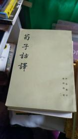 荀子诂译【繁体·竖版·1985年一版一印】  q04