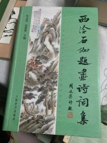 西泠石伽题画诗词集         21