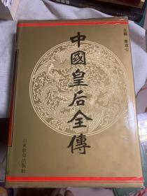 中国皇后全传【精装】         b25-8