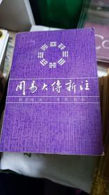 周易大传新注【1987年一版二印】  q02