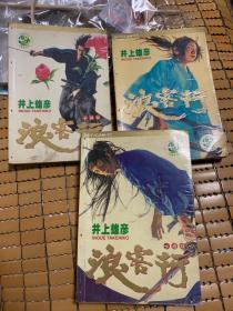 漫画 浪客行 【1、2、3册】          八30