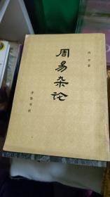 周易杂论【竖版】  q04
