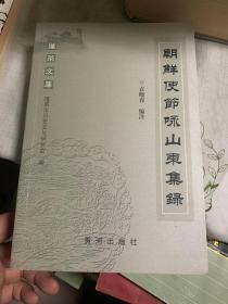 朝鲜使节咏山东集录            42