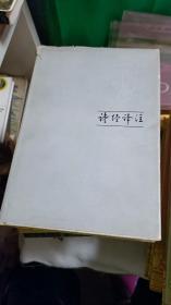 诗经译注【精装·1985年一版一印】  q02