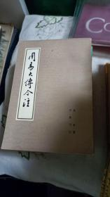 周易大传今注【竖版】  q02
